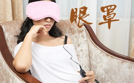 花王蒸汽眼罩可以带一夜吗 花王蒸汽眼罩的特点