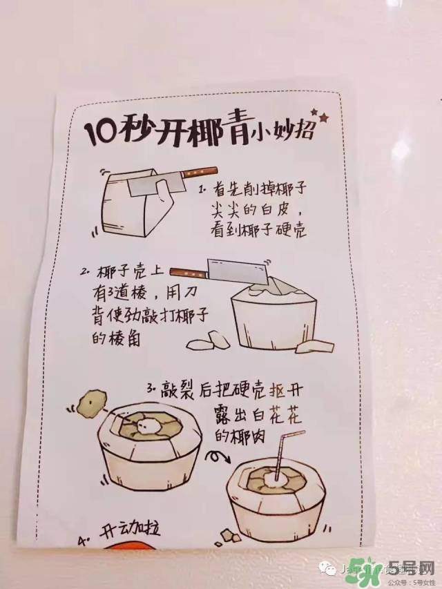 椰青怎么打开图解 椰青怎么打开吃椰肉