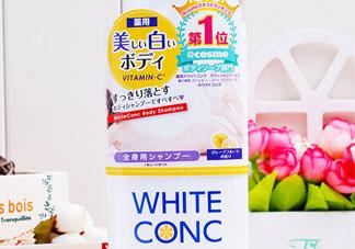 white conc沐浴露怎么样_white conc沐浴露好用吗