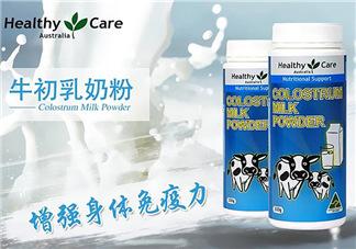 Healthy Care牛初乳孕妇可以吃吗?Healthy Care牛初乳适合孕妇吗?