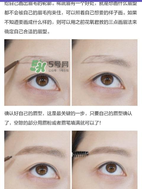 如何画出好看又自然的眉毛 眉妆教程大全