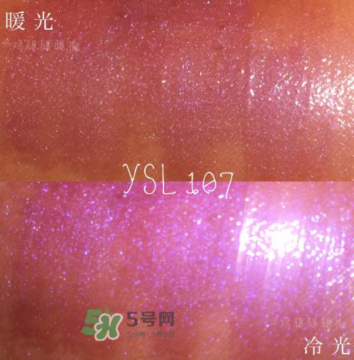 ysl107唇釉试色 ysl唇釉107试色图
