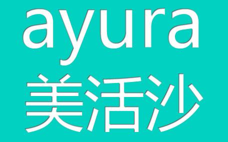 ayura美活沙