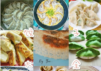 饺子馅做法大全 最详细的饺子教程