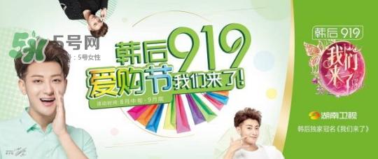 韩后919 韩后919是什么?韩后919是什么意思?