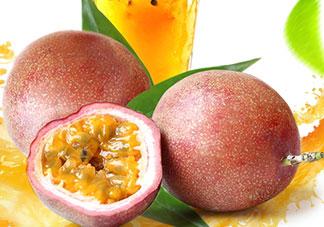 百香果的营养价值_百香果的功效与作用及食用禁忌