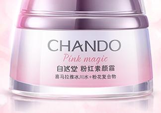 自然堂粉红素颜霜怎么用?自然堂粉红素颜霜使用心得
