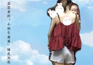 新晋小奶牛妈妈的母乳喂养历程