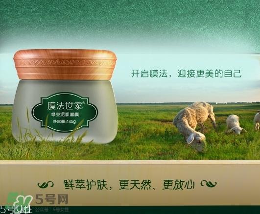 魔法世家绿豆泥面膜怎么用视频图片