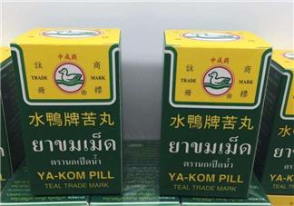 泰国水鸭牌苦丸好用吗?泰国水鸭牌苦丸怎么样?