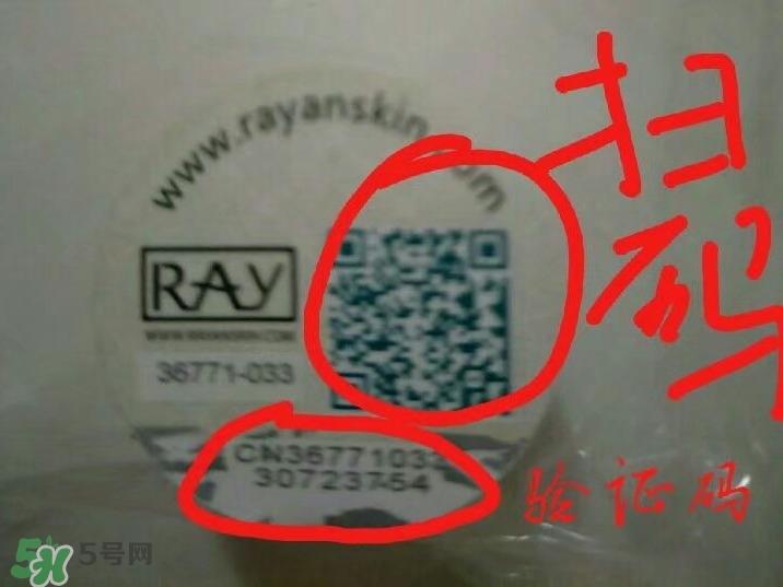 ray面膜真假鉴别图片对比