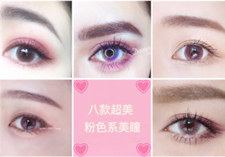 粉色美瞳效果图 粉色美瞳好看吗