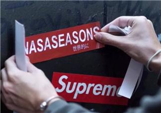 nasaseasons是什么牌子?nasaseasons是什么档次?
