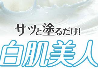 白肌美人素颜霜多少钱?白肌美人素颜霜日本价格