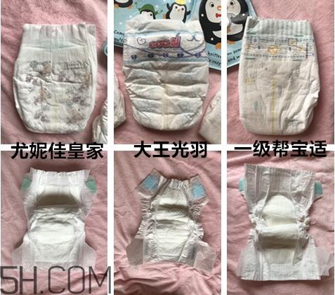 大王光羽尤妮佳皇家一级帮宝适纸尿裤哪个好_对比评测