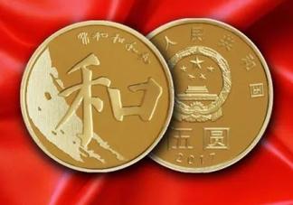 5元硬币怎么预约?5元硬币怎么换