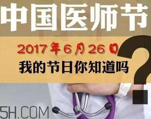 医师节为什么是8月19日 中国医师节为什么是8月19日 中国医师节为什么定在8月19日