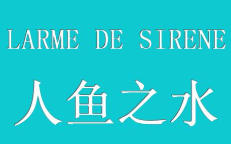 larme de sirene人鱼之水