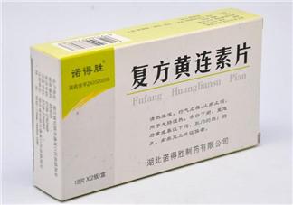 黄连素是处方药吗?黄连素是什么药?