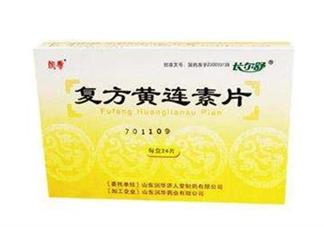 黄连素是中药还是西药?黄连素孕妇可以吃吗?
