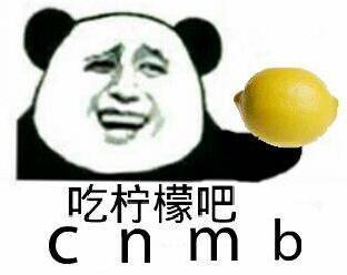 首页 养生 心理  你忙吧我吃柠檬表情包是网络上最流行的一款热词图片