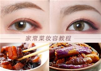 紫色系眼影画法 家常菜妆容教程