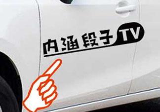 为什么有人车后贴内涵段子 车上贴内涵段子TV什么意思