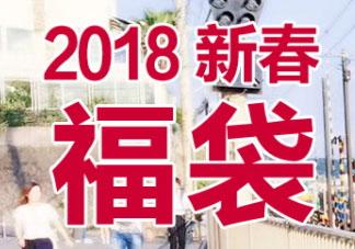 2018膳魔师福袋多少钱_预约时间及福袋内容