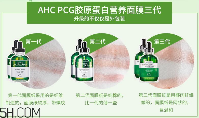 AHC PCG胶原蛋白面膜