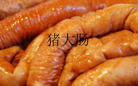 猪大肠怎么做美味 猪大肠的美味做法