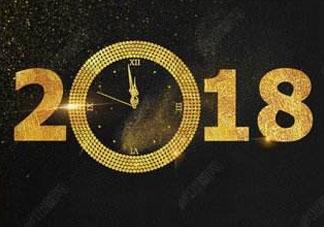 2018年上半年有多少天 2018年最多可以休多少天