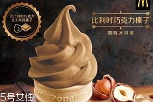 麦当劳比利时巧克力榛子筒冰淇淋多少钱?好吃吗?