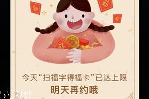 2018支付宝扫福字得福卡已达上限怎么办?