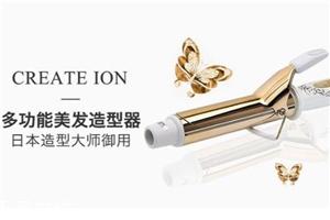 日本大赏create ion卷发棒正确使用方法