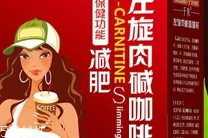左旋肉碱咖啡有用吗 左旋肉碱咖啡粉能减肥吗?有一定效果