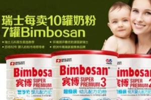 Bimbosan宾博奶粉怎么样?奶源品质非常高