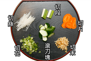 切菜刀法基本功图解 蔬菜肉类9种切法