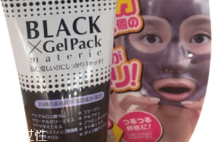 范冰冰同款撕拉面膜什么牌子?black gel pack撕拉面膜