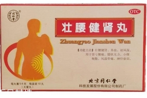 壮腰健肾丸的功效与作用 补肾效果好
