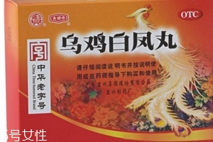 乌鸡白凤丸什么时候吃效果最好?