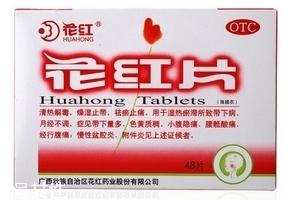 花红片的副作用 副作用很小