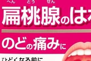 小林制药扁桃体咽喉炎药有效果吗?