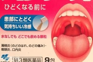 小林制药扁桃体咽喉炎药怎么用?
