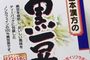 日本黑豆茶功效 减肥佳品就是它