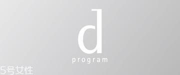 资生堂dprogram好用吗?敏感肌分类调理专家