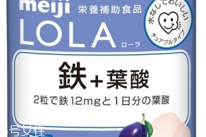 meiji明治lola铁+叶酸咀嚼片功效与作用