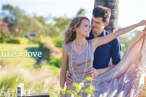 喜欢一个人和爱一个人的10大区别