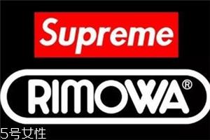 supreme与rimowa日默瓦联名行李箱发售时间_在哪买