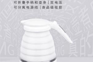 折叠烧水壶怎么用?折叠烧水壶好用吗?