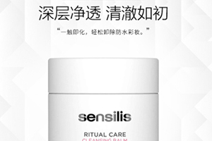 sensilis卸妆膏怎么样?sensilis卸妆膏致痘吗